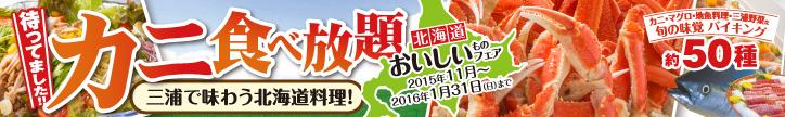 北海道おいしいものフェア!(11月~1月)※写真は料理のイメージです。