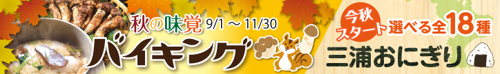 秋の味覚バイキング!(9月~11月)※写真は料理のイメージです。