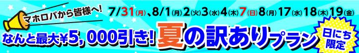8/1~4・7・8・17~19限定!最大5000円引きの夏の訳ありプラン♪