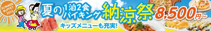 夏のディナーバイキング。納涼祭!キッズメニューも豊富!(7/1~9/14)<