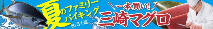 夏のファミリーバイキング! (7月~8月)