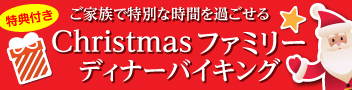 ファミリークリスマスプラン♪