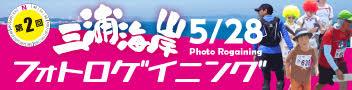 三浦半島を巡る!撮る!第2回三浦海岸フォトロゲイニング 5月28日開催!