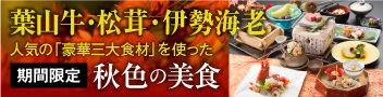 葉山牛、松茸、伊勢海老の人気の豪華3大食材を使った選べる「秋色の美食」コース