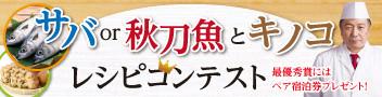 サバor秋刀魚とキノコの料理レシピを大募集!