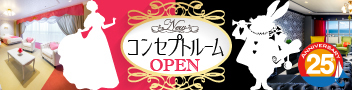 コンセプトルーム 『プチスイート ティアラ&アリス(4名定員)』が4月5日より登場!