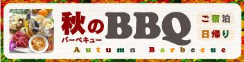 秋の味覚! バーベキュー(BBQ)プラン【日帰り&宿泊】