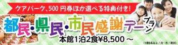 東京都民、神奈川・埼玉・千葉県民、三浦・横須賀市民のための感謝デープラン登場!
