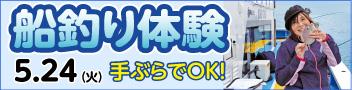 マホロバスタッフと行く 船釣りクラブ(送迎付き 先着20名!!)