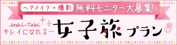 キレイ女子旅モニター大募集!