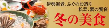 旬の味覚を和食会席や鉄板焼き、寿司会席で贅沢に楽しむ!冬の美食♪