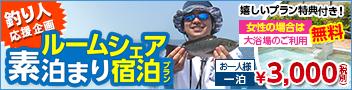 釣り人応援プラン!別館ルームシェア(相部屋)3000円!