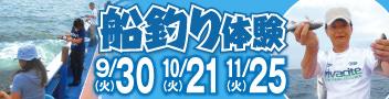 船釣り体験 9月30日(火)、10月21日(火)、11月25日(火) 手ぶらで参加OK♪