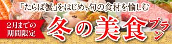 「たらば蟹」をはじめ、旬の食材を愉しむ【冬の美食コース】
