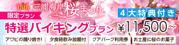 4大特典付き♪特選桜まつりプラン