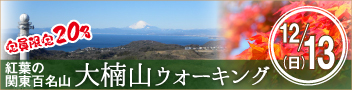 大楠山ウォーキング 12月13日(日)は紅葉の関東百名山を歩こう!