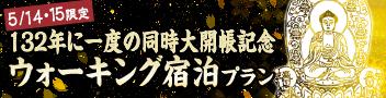 ◆132年に一度の同時大開帳記念◆運慶作の仏像も公開♪地元ガイドと三浦半島二大霊場札所巡り・特典付きプラン
