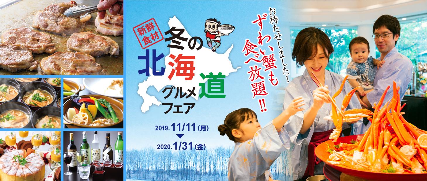 夕食バイキングは「冬の北海道グルメフェア 11/11~」