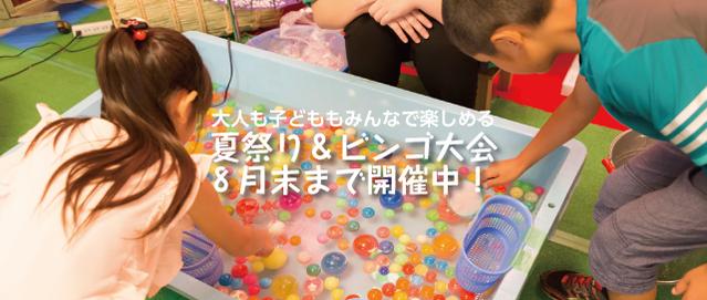 夏祭り&ビンゴ大会期間限定開催中!