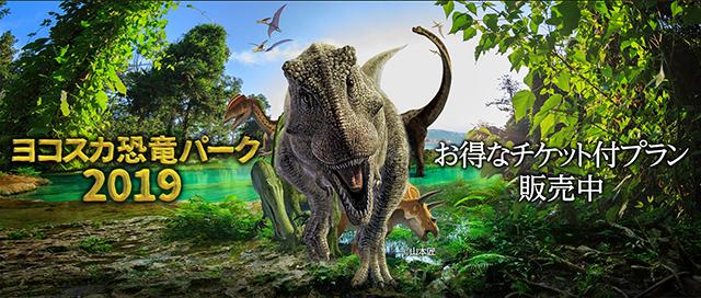 ヨコスカ恐竜パークチケット付きプラン