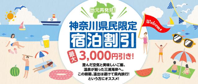 神奈川県民限定で最大3000円引き!本館1泊2食プラン