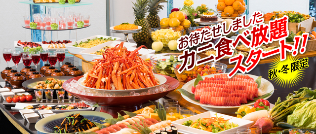 冬のディナーバイキング カニ食べ放題スタート!