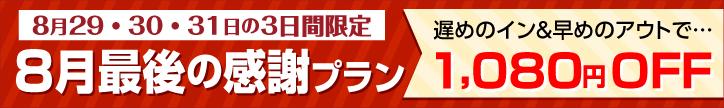 3日間限定!1080円引きプラン