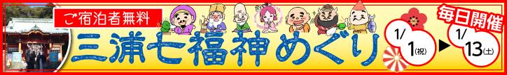 三浦七福神めぐり(宿泊者無料の限定企画)