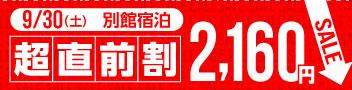 9月30日(土)はなんと2,160円引き!別館宿泊限定の【超★直前割】