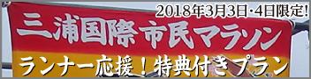 三浦マラソンランナー応援プラン