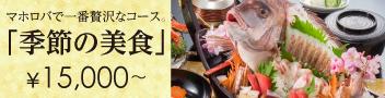 旬の味覚を和食会席や鉄板焼き、寿司会席で贅沢に楽しむ!季節の美食♪